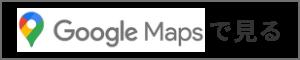 Google Mapsで見る