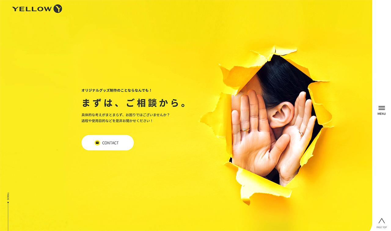 イエロー株式会社WEBサイトオープン